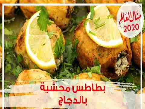 Photo of بطاطس بحشوة مختلفة وطعم أحلى – مطبخ منال العالم 2020