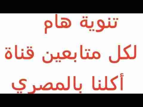 Photo of تنوية هام لكل متابعين قناة أكلنا بالمصري