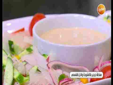 Photo of طريقة تحضير سلطة جرجير بالانشوجه والخل البلسمي | الشيف شربيني