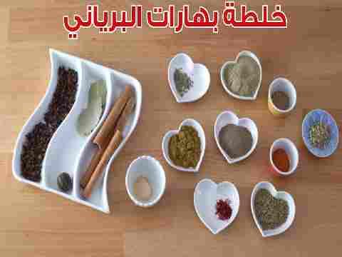 Photo of خلطة بهارات البرياني بنكهتها الأصلية لإضافة طعم مميز للأرز