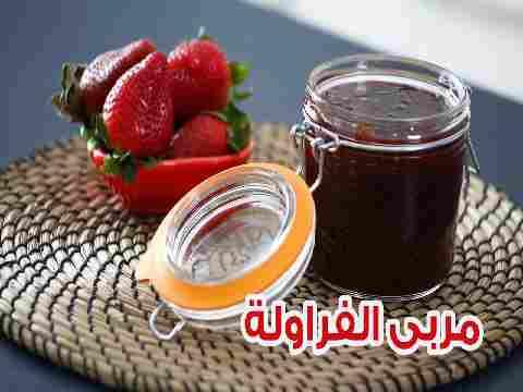 Photo of مربى الفراولة احلى من الجاهزه ب 3 مكونات فقط وبدون مواد حافظة – تجهيزات رمضان 2020