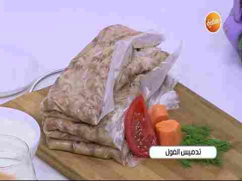 Photo of طريقة تحضير تدميس الفول   نجلاء الشرشابي