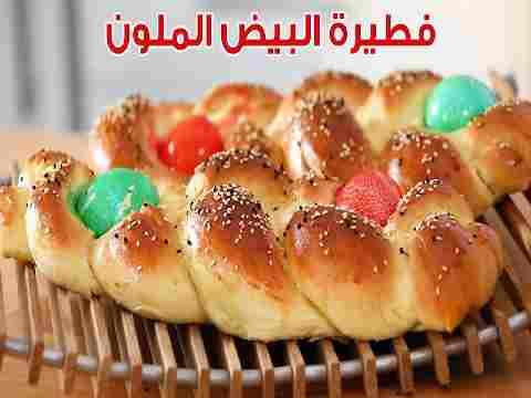 Photo of فطائر شم النسيم بالبيض الملون بطريقة عمل عجينة خبز البريوش الأصلية فى خطوات بسيطة وسهلة
