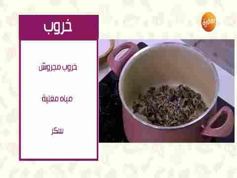 Photo of طريقة تحضير خروب | نورا السادات
