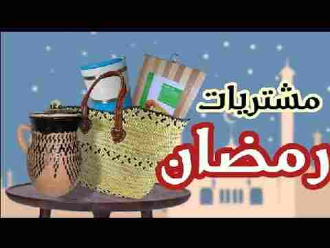 Photo of تعالو شوفو مشتريات رمضان ادوات مطبخ في مدينه حائل السعوديه