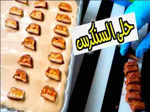 Photo of حلى السنكرس اللذيذ   وصفات رمضان