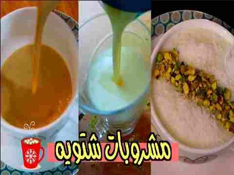 Photo of 3 مشروبات ساخنه للشتاء | سهله وسريعة ولذيذة !!
